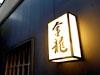 料亭「赤坂 金龍」が新業態で復活 ~「赤坂 金龍」の歩みと赤坂の花柳界・料亭事情~