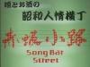 赤坂に個性的な8店舗が集う、歌って飲める横丁街 複合飲食エンターテイメント施設「赤坂小路」全ガイド(前編)