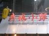 赤坂に個性的な8店舗が集う、歌って飲める横丁街 複合飲食エンターテイメント施設「赤坂小路」全ガイド(後編)